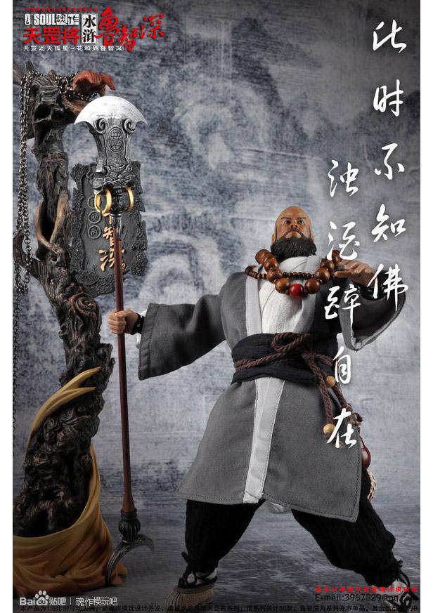 Lu-Zhishen3