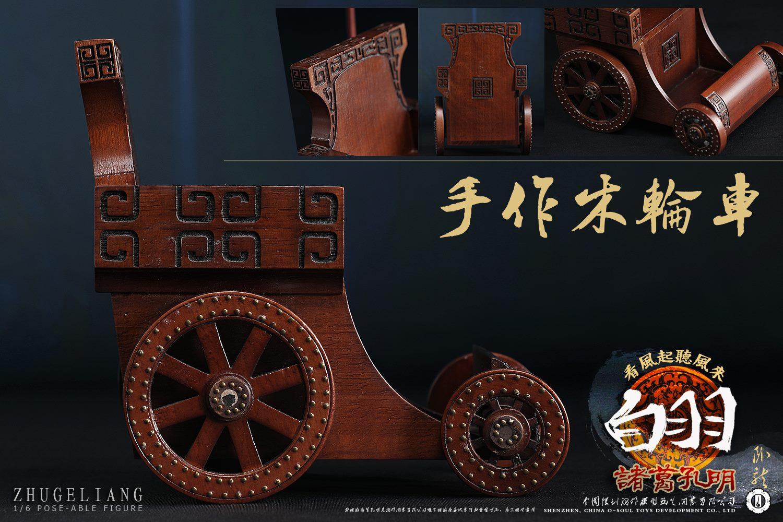 o-soul-ZhugeKongming11