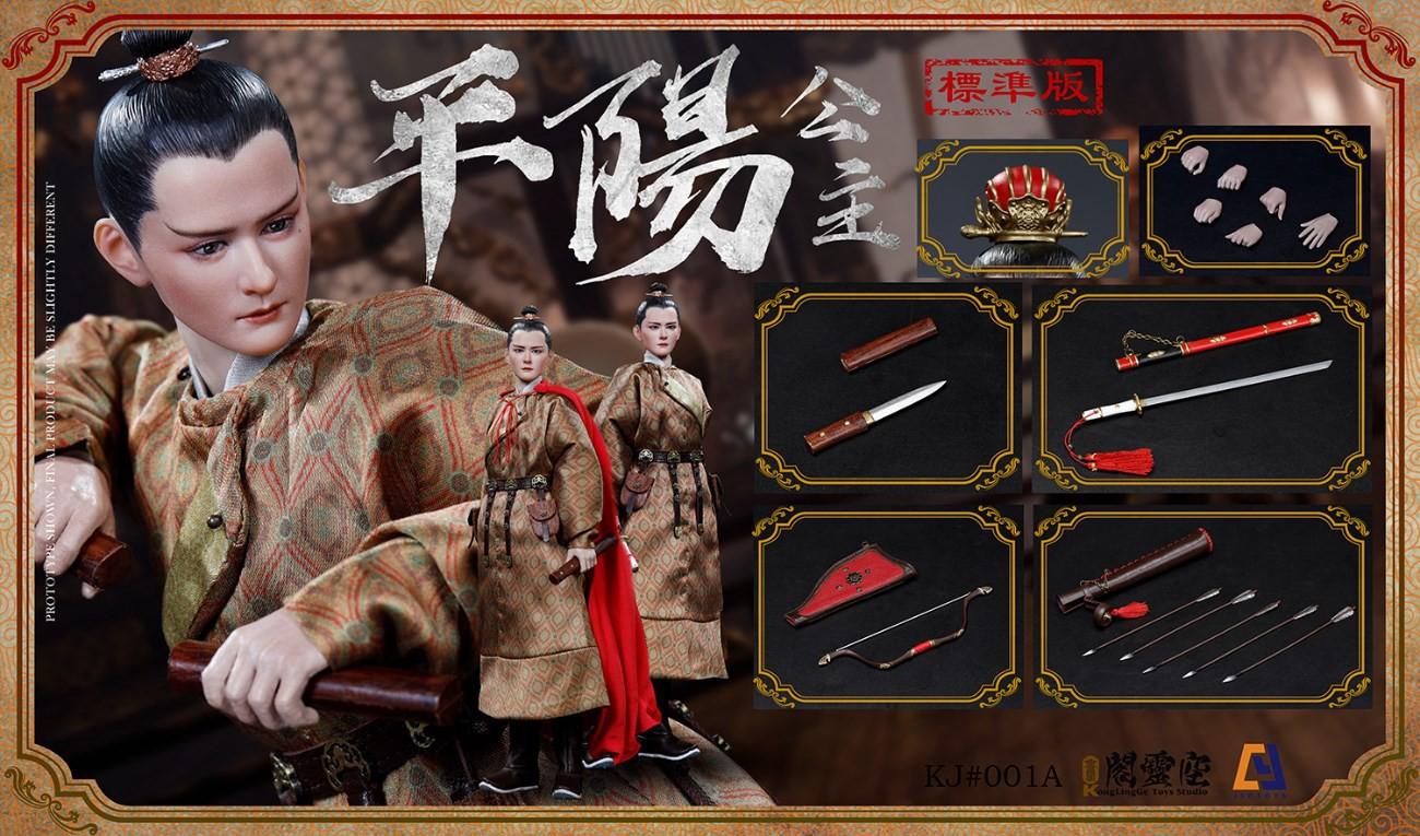 klg-Princess-Pingyang-Li-Xiuning-04